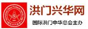洪门兴华网——国际洪门中华总会